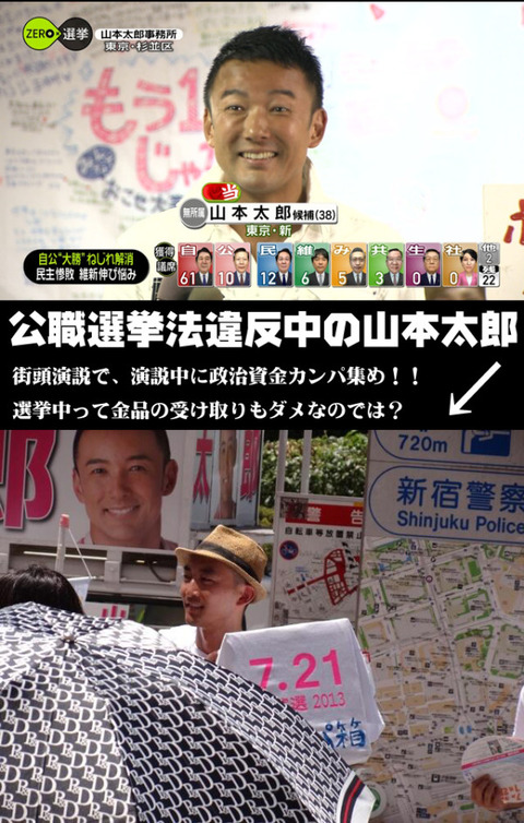 山本太郎カンパ2