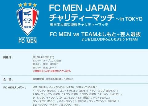 FC MEN チケット キャプチャ