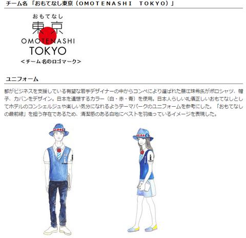 おもてなし東京東京観光財団ユニフォーム