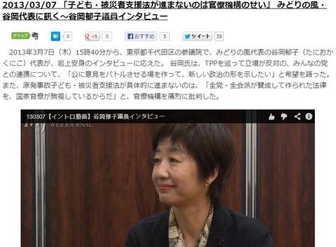 谷岡郁子被災者支援法が進まないのは官僚機構のせい