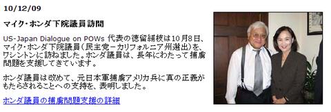 マイク・ホンダ徳留絹枝