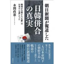 『朝日新聞が報道した日韓併合の真実』水間政憲