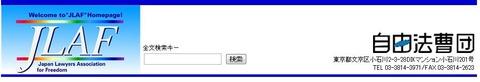 自由法曹団TOP