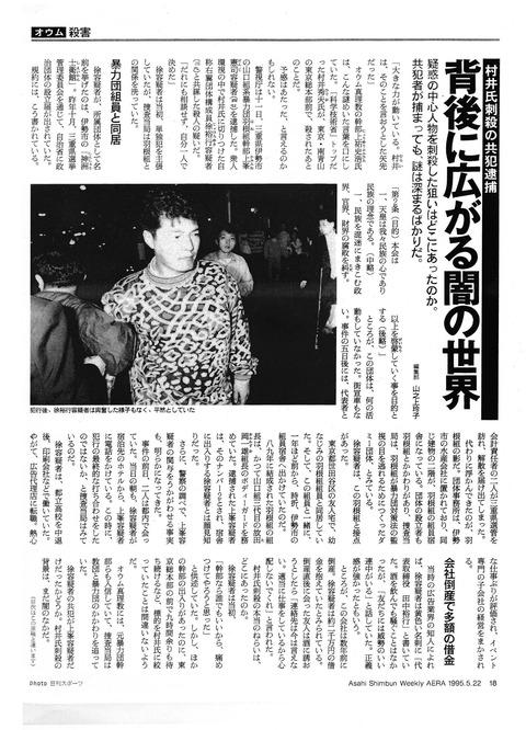 「アエラ」1995年5月22日号 『村井氏刺殺の共犯逮捕』18