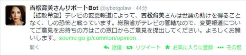 吉松育美サポートbot