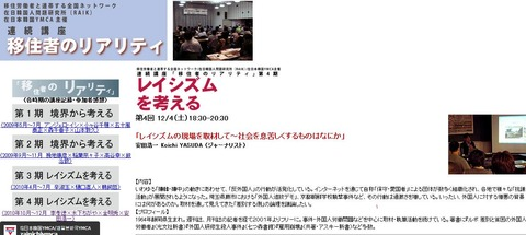 在日本韓国YMCA・安田浩一講座