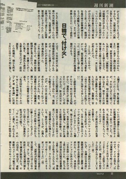 3福島瑞穂売国の履歴書32