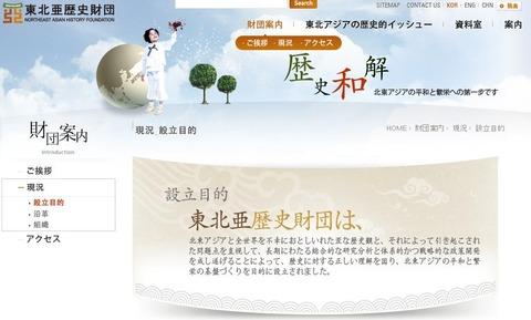 東北アジア歴史財団HP