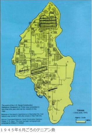 テニアン島1945ころ