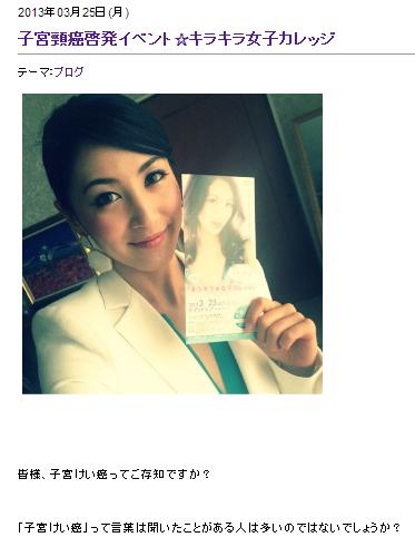 吉松育美blog子宮頸がん啓発イベントキラキラ女子カレッジ
