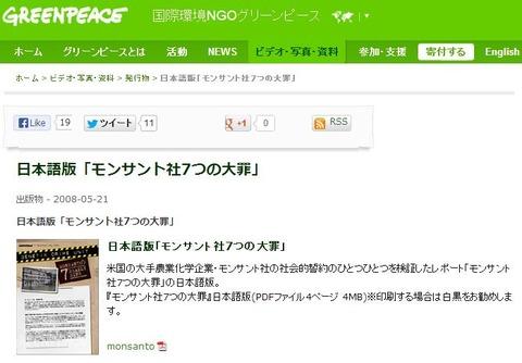 日本語版「モンサント社7つの大罪」グリーンピース