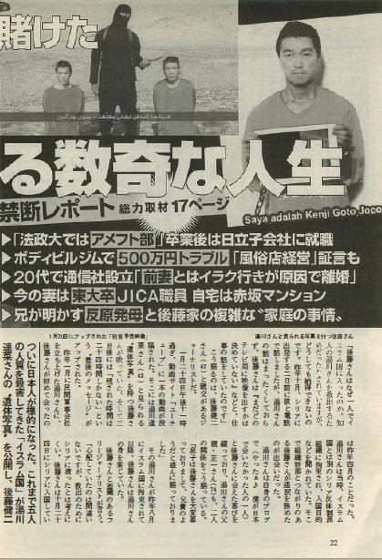5後藤健二22