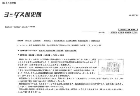 1東京朝刊競売妨害①
