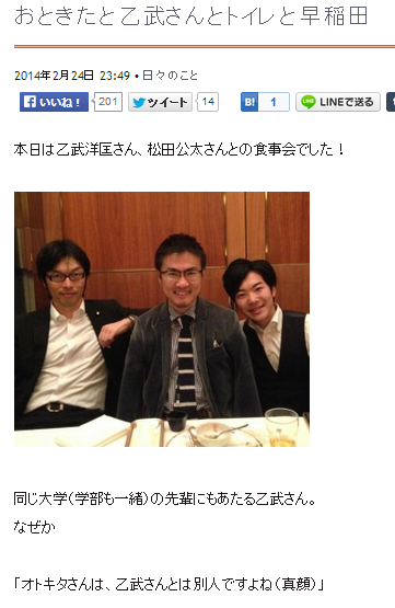 おときたblog乙武松田