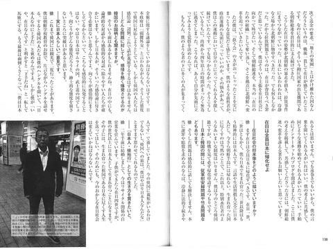 japanism 徐インタビュー138139