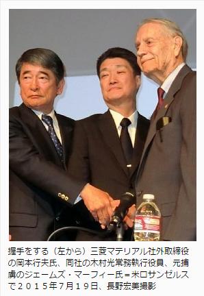 三菱マテリアル岡本行夫SWCクーパー毎日新聞