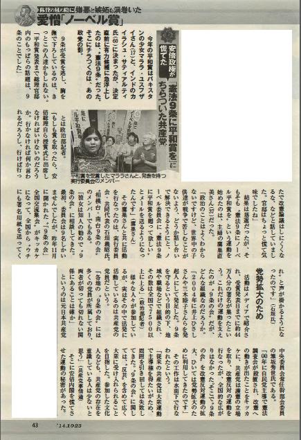 239条ノーベル平和賞共産党43