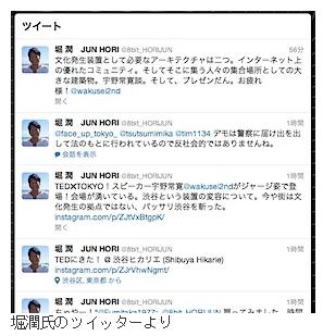 堀潤ツイッターBJ