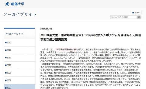 創価大学「原水爆禁止宣言」50周年明石康