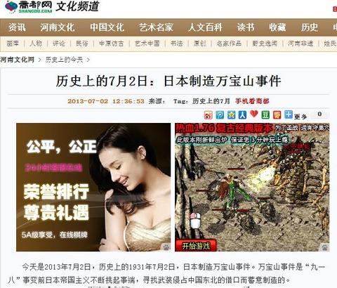 万宝山事件(中国メディア)