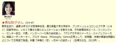 乗松聡子(9条世界会議)