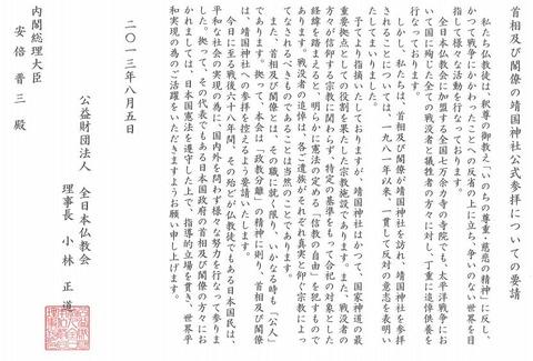 全日本仏教会小林正道靖国