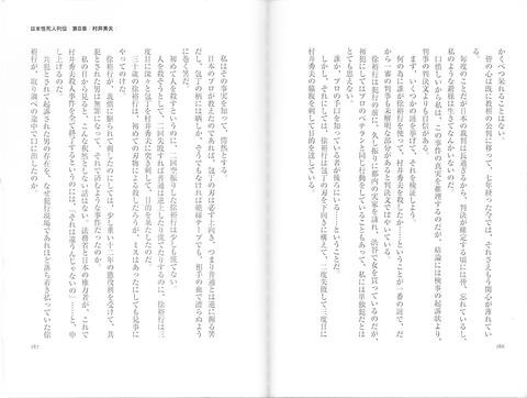 日本怪死列伝安倍譲二186187