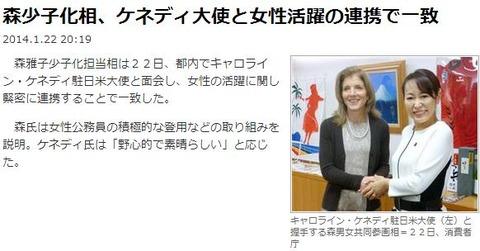 産経新聞女性活用森ケネディ
