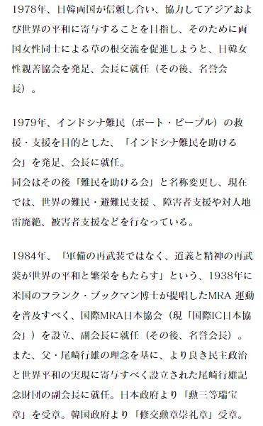 尾崎行雄記念財団難民を助ける会MRA