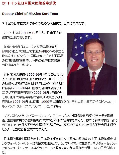 カートwトン在日米国大使主席公使