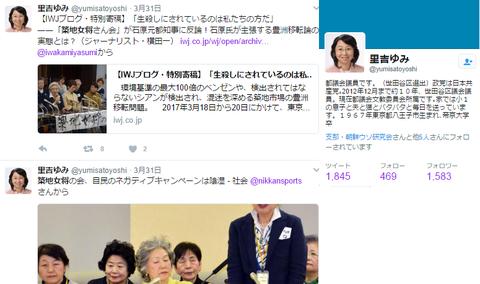 築地女将さん会里吉ゆみ共産党