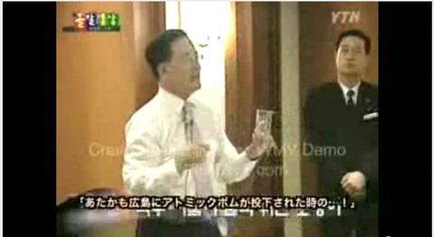 大島大使を侮辱1キャプチャ