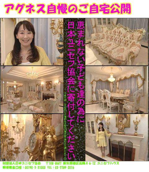 日本ユ偽フ協会
