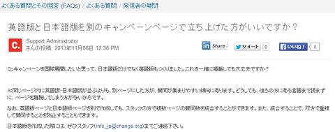changeorgFAQ日本文英文複数ページの立ち上げ方