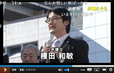 宇都宮けんじ種田和敏弁護士
