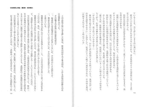 日本怪死列伝安倍譲二194195