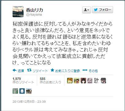 香山リカツイ特定秘密保護法