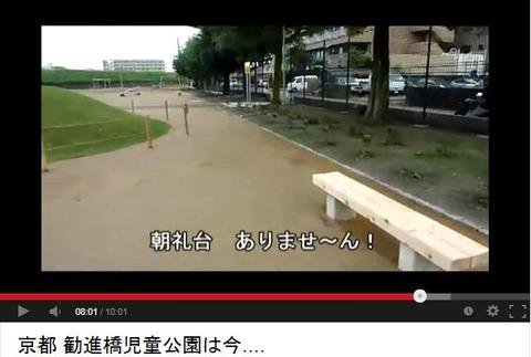 京都勧進橋児童公園は今