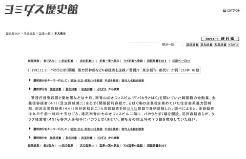 11東京朝刊