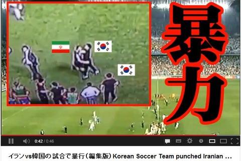 )イラン韓国の試合で暴行(編集版