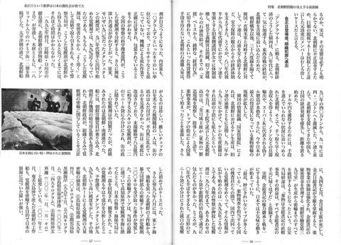 8金正日という悪夢は日本の闇社会が育てた5657
