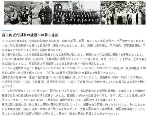 大韓民国歴史博物館・歴史
