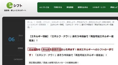 e-シフト菅孫飯田