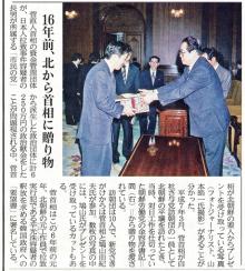 3北朝鮮訪朝菅・金容淳党国際本部長