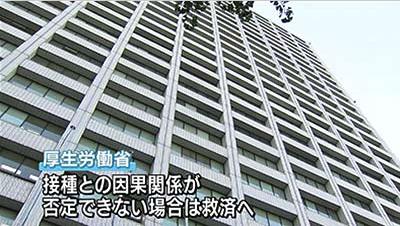 NHK子宮頸がんワクチン4