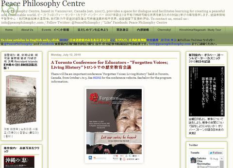 ピース・フィロソフィー・センターALPHAカナダ人権博物館