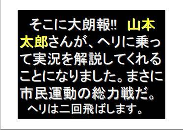 広瀬隆デモ空撮キャプチャ4