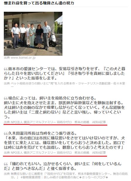 熊本動物愛護センター太田匡彦AERANAVER