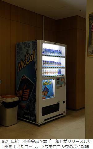 天福宮21メッコール自販機