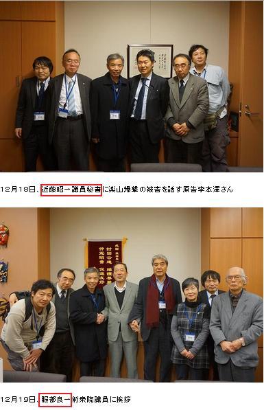 重慶爆撃訴訟・議員訪問1